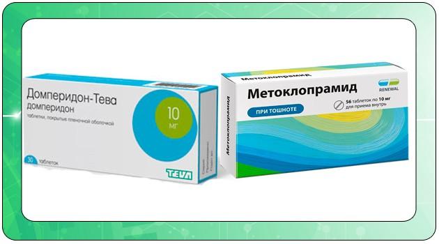 Противорвотные лекарства