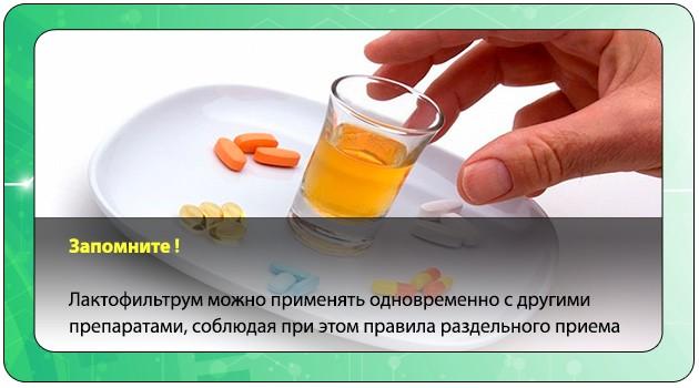 Совместимость препарата Лактофильтрум