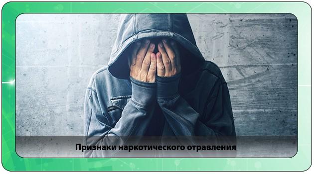 Симптомы передозировки наркотиками