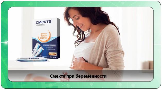 Смекта в период беременности