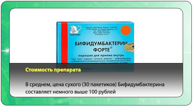 Стоимость Бифидумбактерина