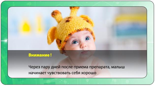 Улучшение состояния малыша