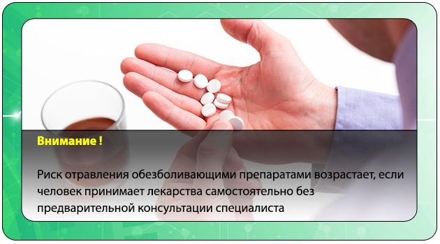 Самостоятельное употребление лекарств