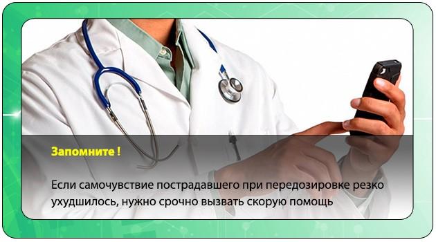 Вызов врача по мобильному телефону