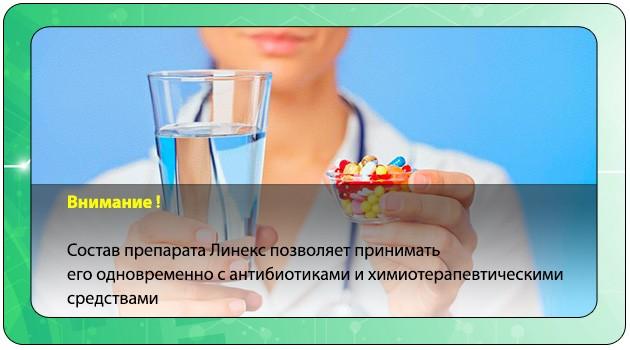 Взаимодействие Линекса с лекарственными средствами