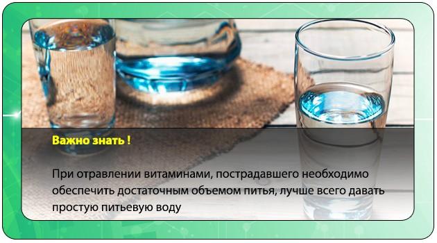 Жидкость при интоксикации