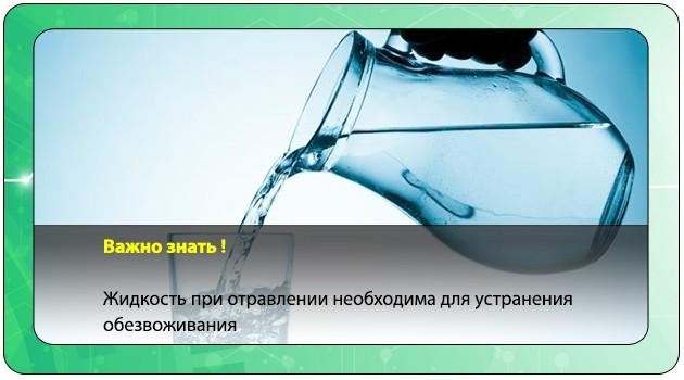 Жидкость при обезвоживании