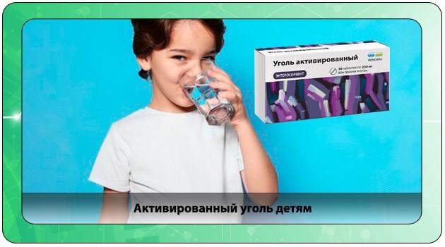 Активированный уголь для детей