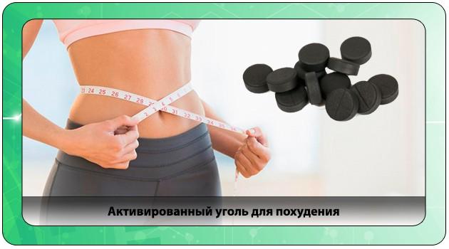Сбросить вес при помощи активированного угля