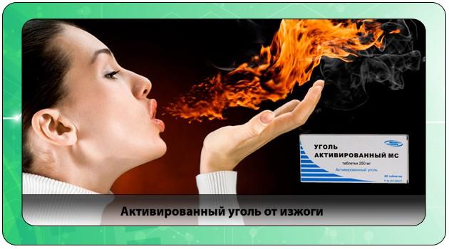 Активированный уголь от изжоги