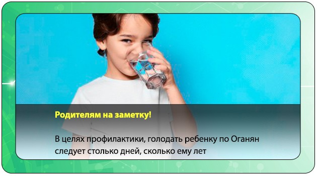 Чистка детского организма