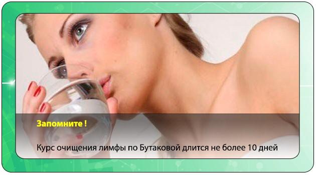 Лечение лимфы по Бутаковой