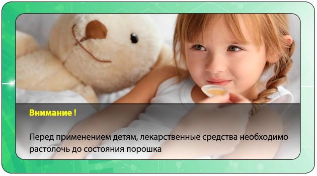 Лекарственные препараты детям