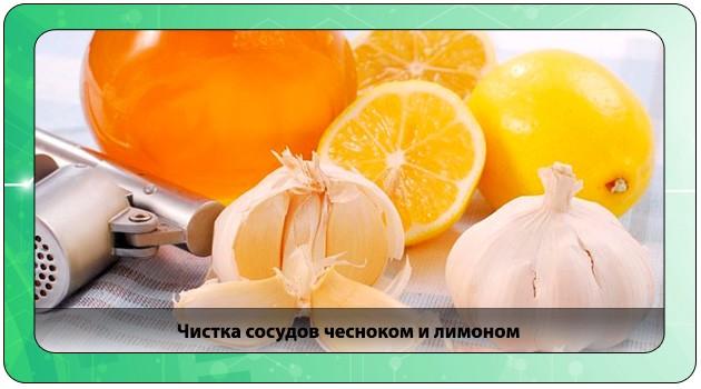 Лимон и чеснок для чистки сосудов