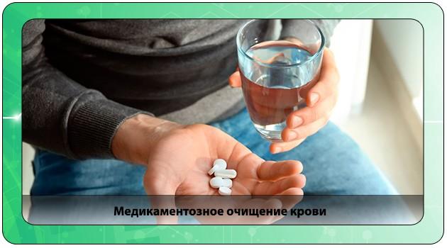 Медикаментозное очищение крови