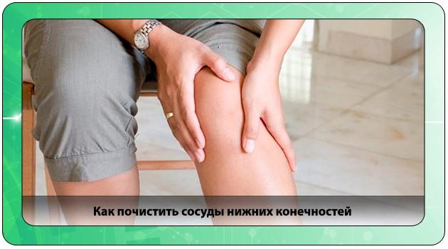 Очищение сосудов ног