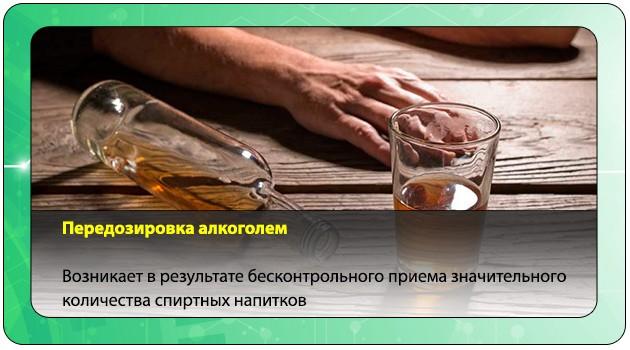 Передозировка алкоголем