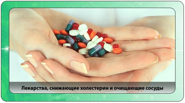 Препараты для чистки сосудов
