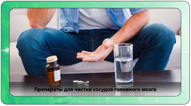 Препараты, очищающие сосуды ГМ