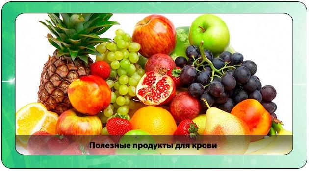 Продукты для очищения крови