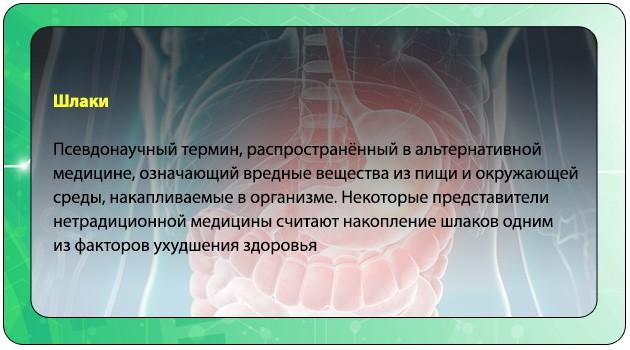 Шлаки в организме