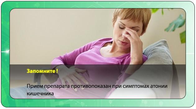 Атония кишечника