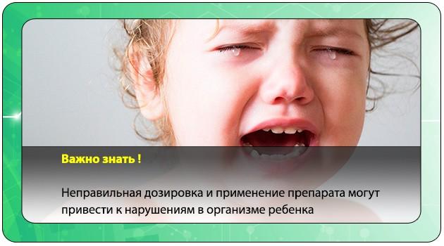 Ухудшение состояния малыша