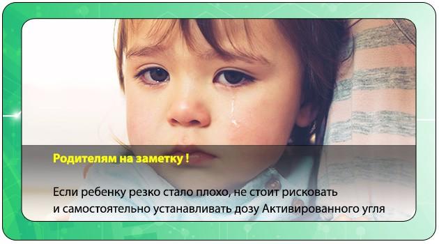 Ухудшение состояния ребенка