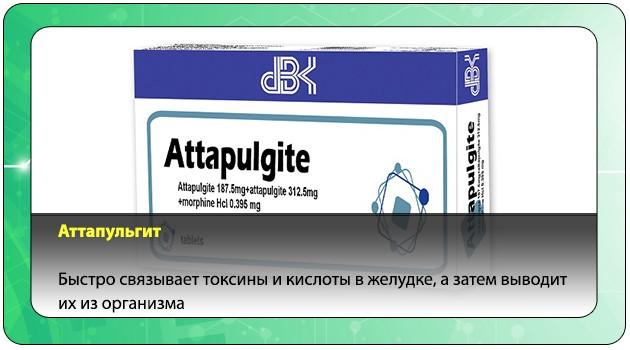 Аттапульгит