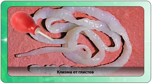 Чистка кишечника от глистов