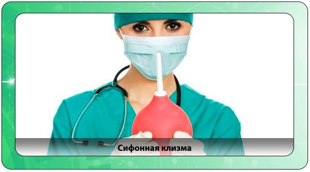 Чистка кишечника от токсинов