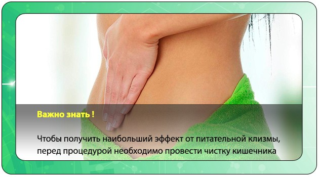 Чистка кишечника перед процедурой