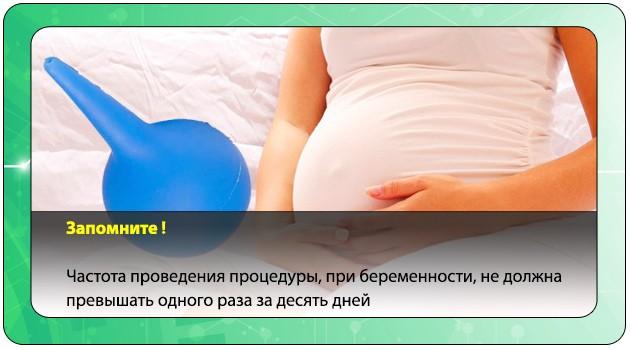 Чистка клизмой при беременности