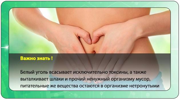 Чистка от шлаков и токсинов