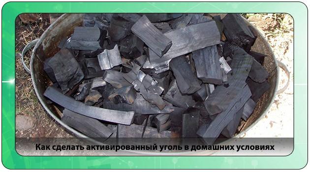 Домашнее приготовление активированного угля