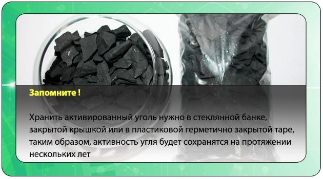 Хранение активированного угля