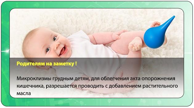 Клизма грудному ребенку