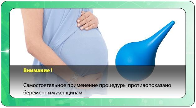 Клизма при беременности