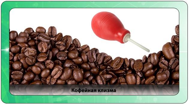 Клизма с кофе для похудения