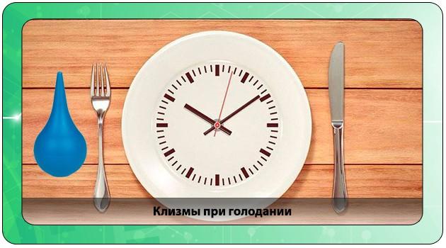 Клизмы при голодании
