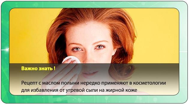 Лечение жирной кожи