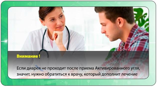 Консультация у лечащего врача