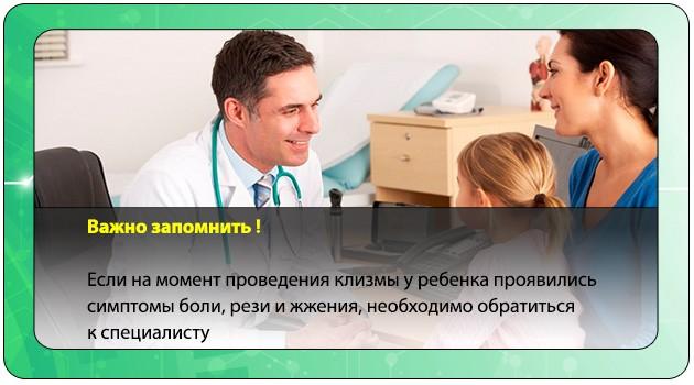 Обращение к педиатру