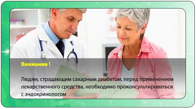 Общение с эндокринологом