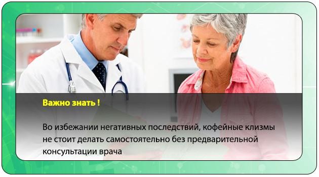 Общение с врачом