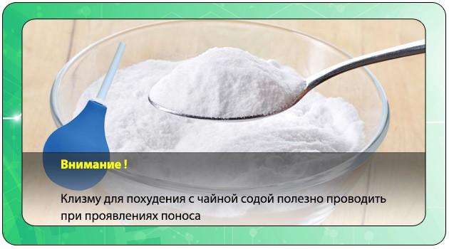 Очищение с чайной содой
