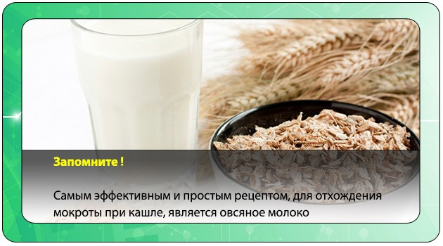Овес с молоком от простуды