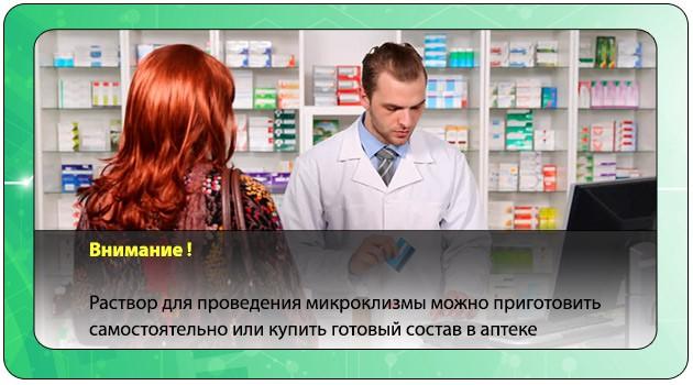 Покупка лекарственного средства