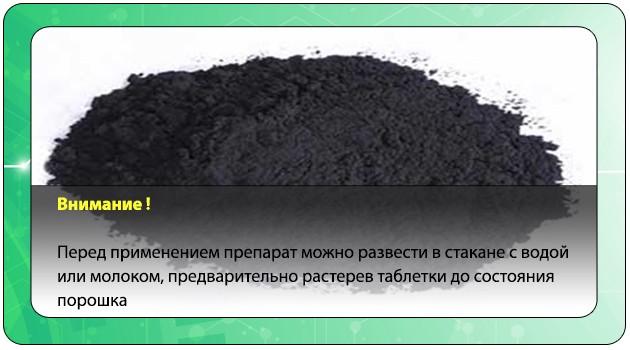 Порошок угля