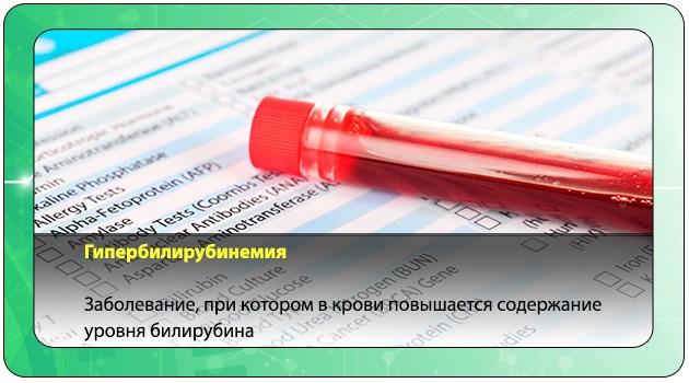Повышенный билирубин в крови